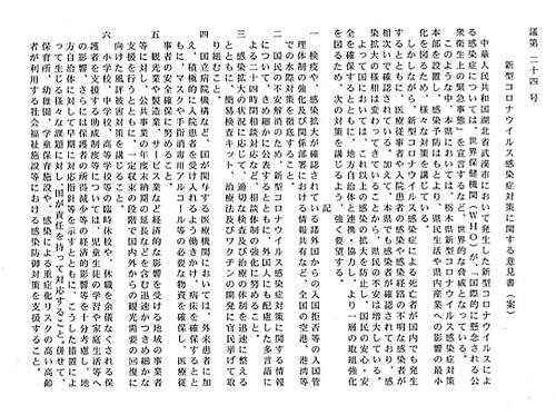 栃木県議会<第362回 通常会議>今年度補正予算案 成立へ!③