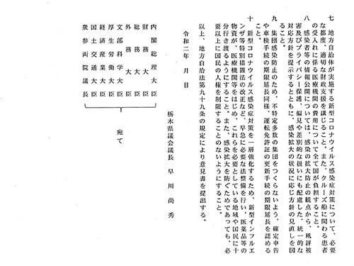 栃木県議会<第362回 通常会議>今年度補正予算案 成立へ!④