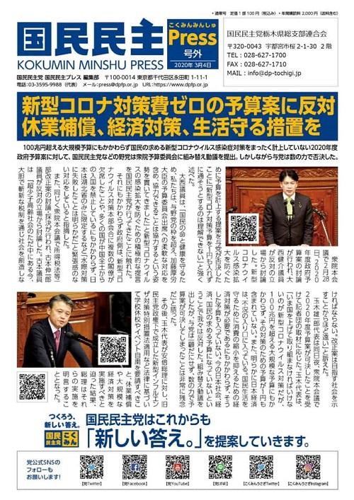 栃木県議会<第362回 通常会議>今年度補正予算案 成立へ!⑤