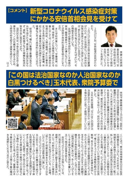 栃木県議会<第362回 通常会議>今年度補正予算案 成立へ!⑥