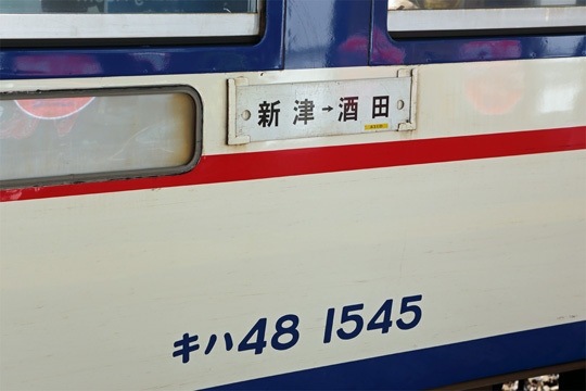 キハ48の行先表示