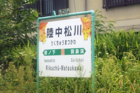 陸中松川駅
