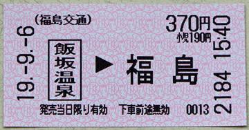 飯坂線のきっぷ