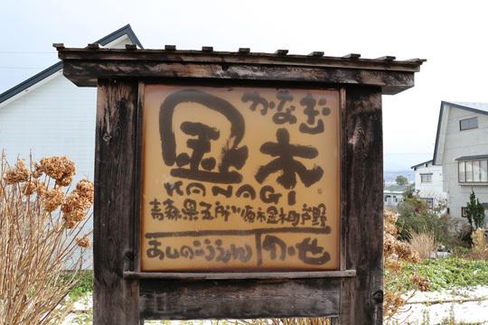 金木駅の駅名標