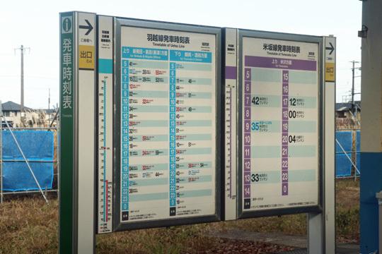 坂町駅の発車時刻表