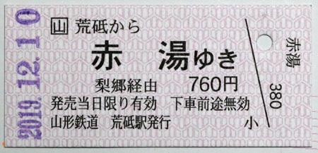 きっぷ@山形鉄道フラワー長井線