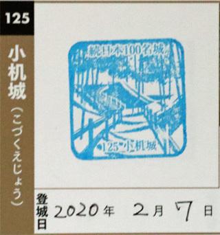小机城(続日本100名城 No.125)