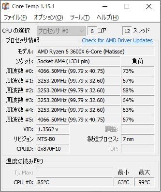 CPU温度高過ぎ