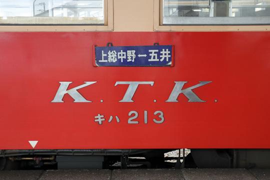 キハ213