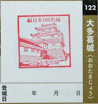 続日本100名城スタンプ