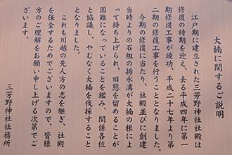 191212三芳野神社