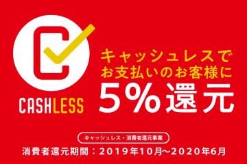 キャッシュレス5%還元マーク