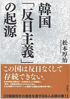 2019-11-24韓国反日主義の起源