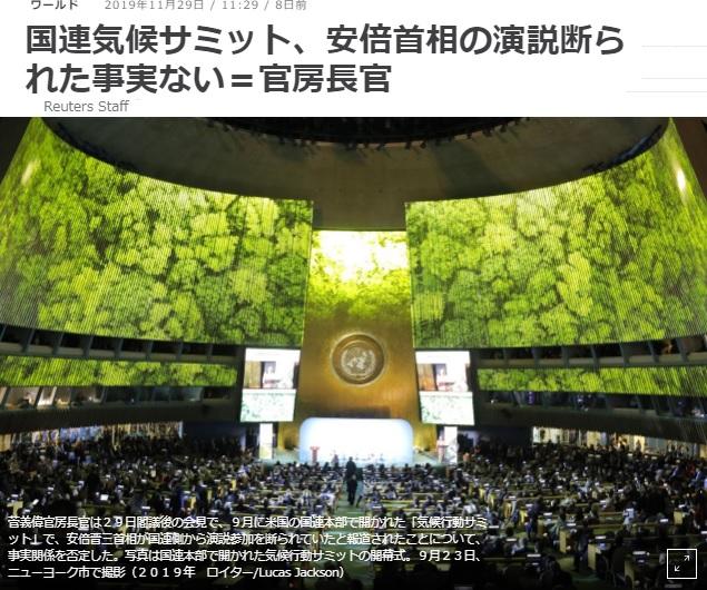 2019-12-7気候行動サミット・安倍首相の演説断られていない