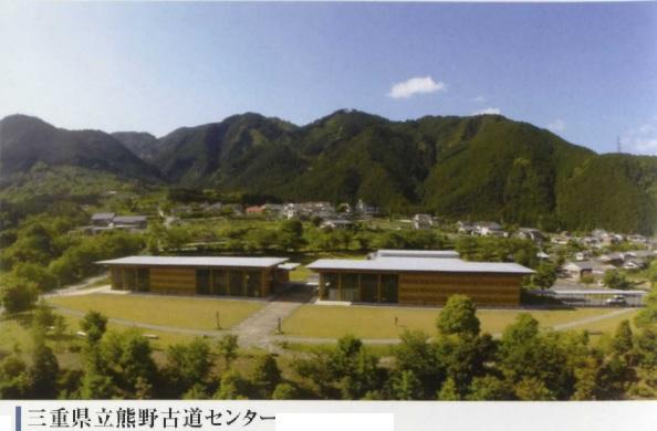 2019-12-28熊野古道センター外観