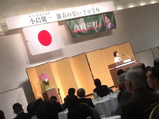 2020-1-27小島健一新春の集い