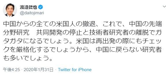 2020-2-1渡邊哲也氏のツイッター