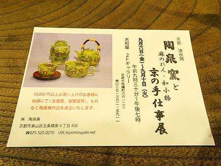 0908陶泉窯&京の手仕事展