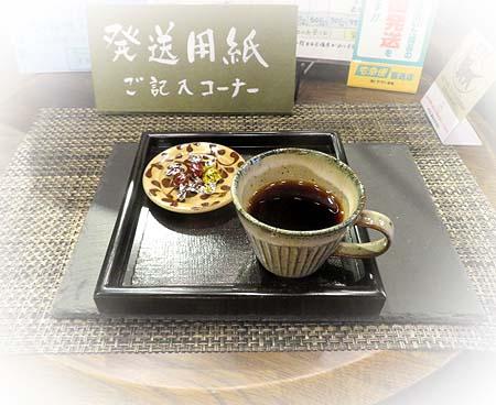 0913石蔵コ-ヒ-