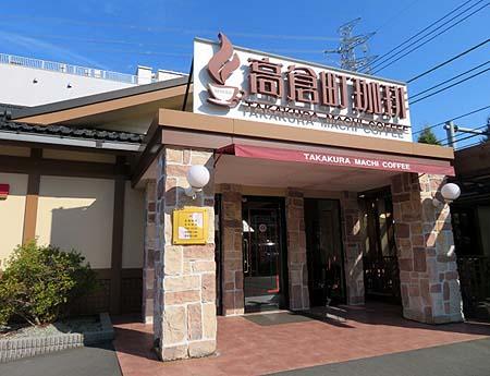 1121高倉珈琲八王子店