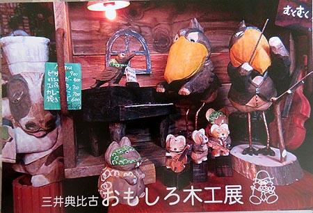 0204おもしろ木工展