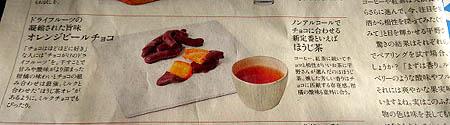 0213オレンジピ-ルチョコ ほうじ茶