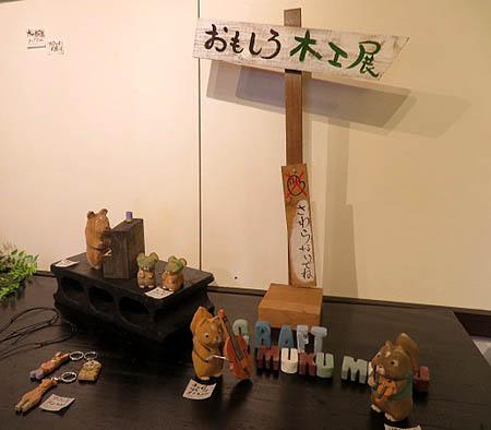 0307おもしろ木工展