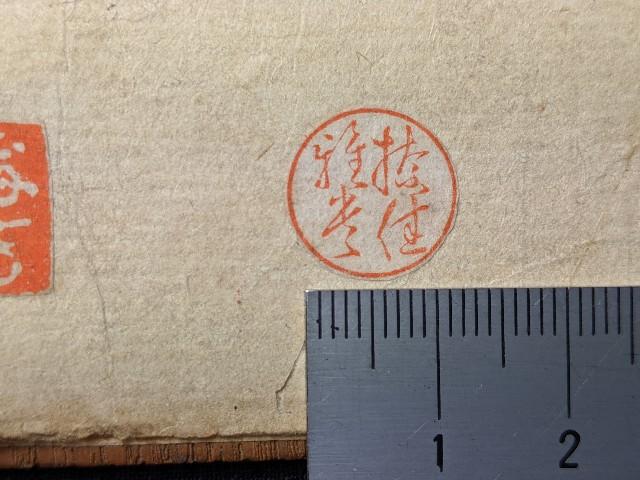 草書体の手彫り印鑑