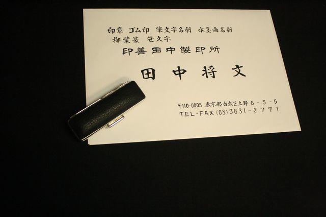 手書き 筆文字名刺