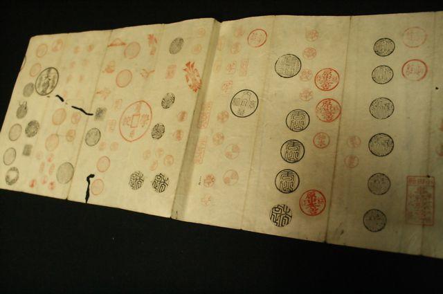 江戸時代 明治時代の印譜
