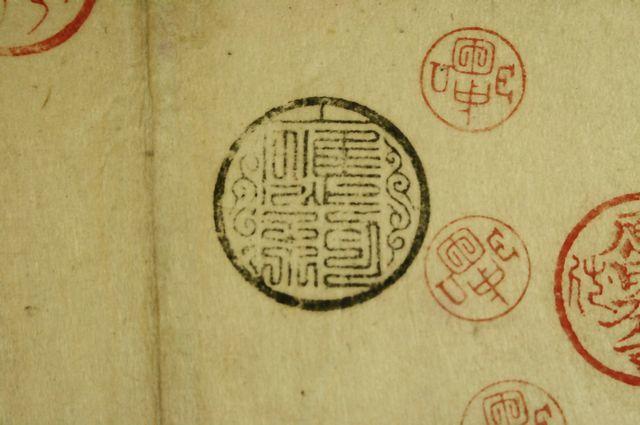 江戸時代 明治時代の印譜 黒印