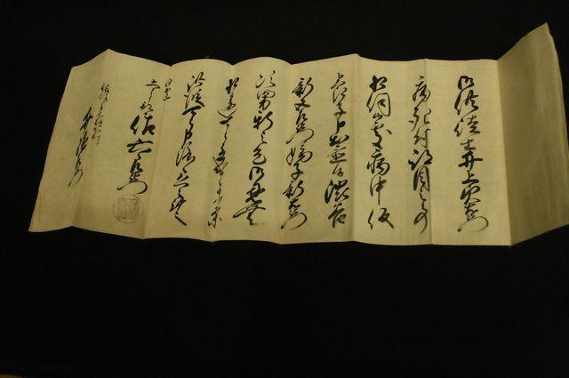 江戸時代 古文書