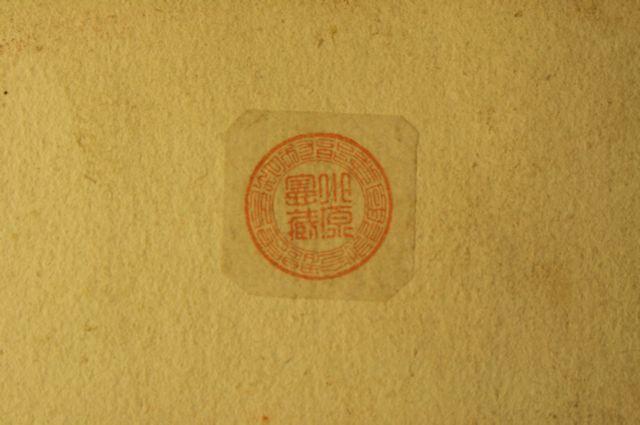 明治時代の印鑑 印相体