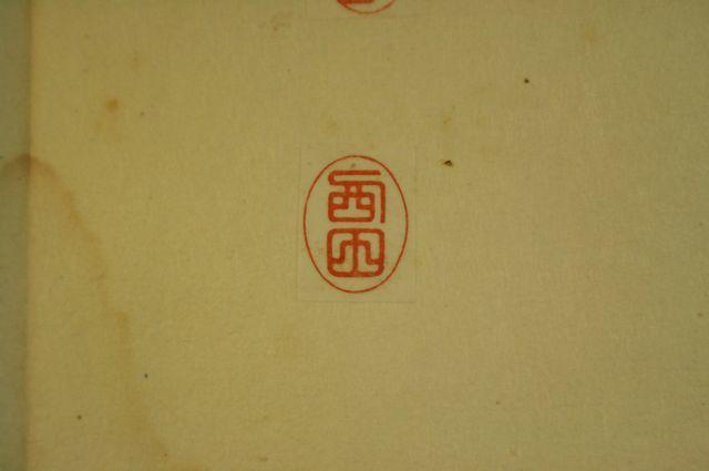 小判型印鑑