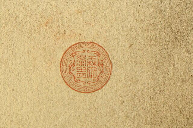 明治時代の印鑑 印相体 効果