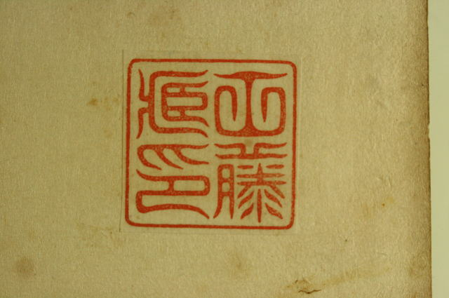 笹文字 柳葉篆