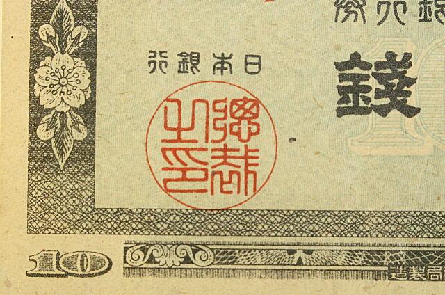 日本銀行 総裁之印