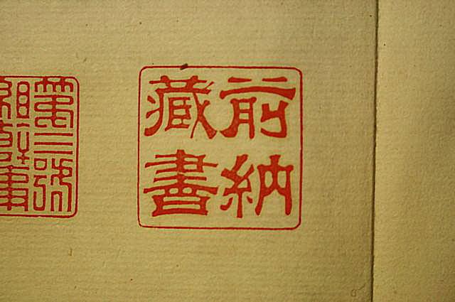 蔵書印まつり 印相体