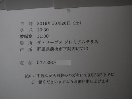 20190922・結婚式招待状04