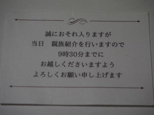 20190922・結婚式招待状03
