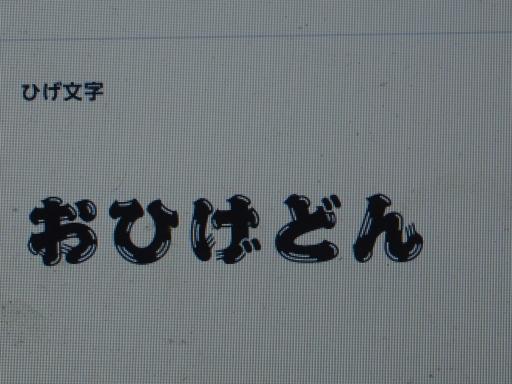 20190831・クサイー3・ひげ文字