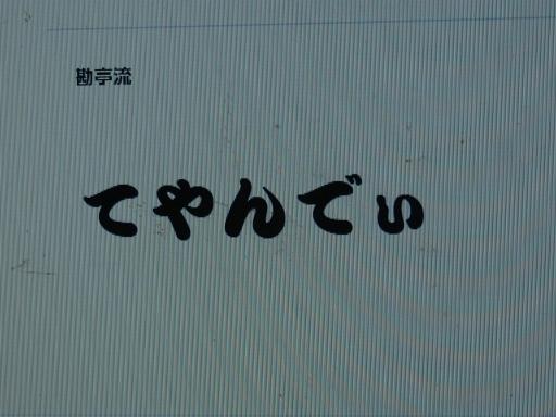 20190831・クサイー2・勘亭流