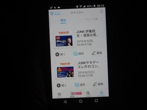 20190923・クサイー役立つアプリ05