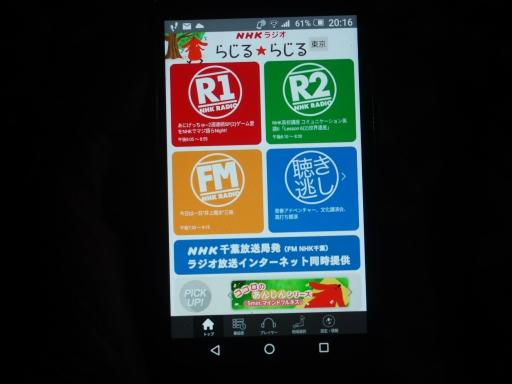20190923・クサイー役立つアプリ09・らじるらじる