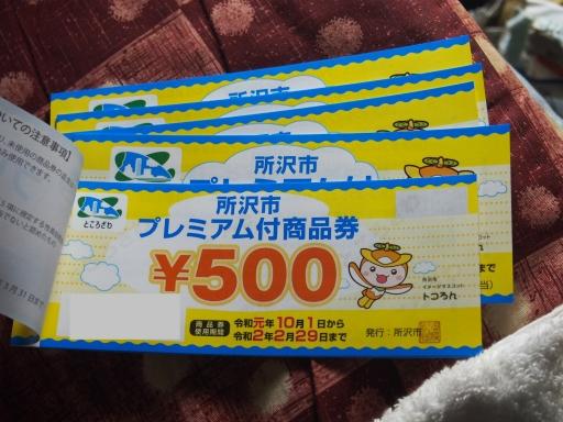 20190926・商品券4・中