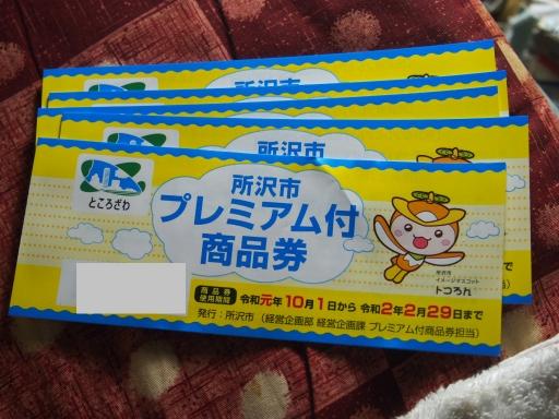 20190926・商品券2・中