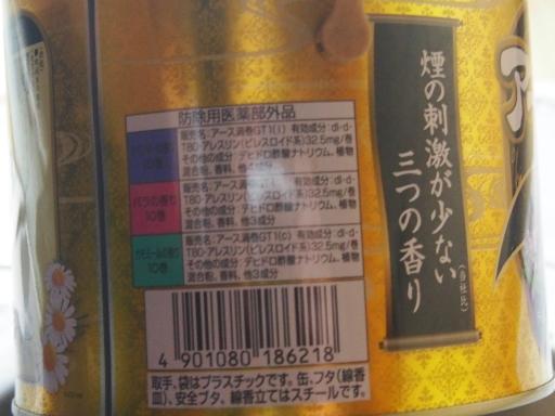 20191016・クサイー先生蚊取り線香6・中
