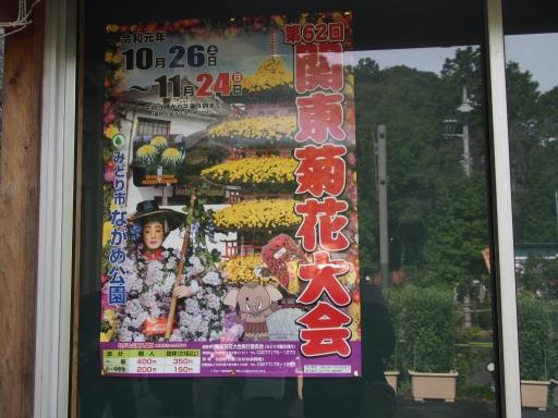 20191026・日光旅行3-23・関東菊花大会・中