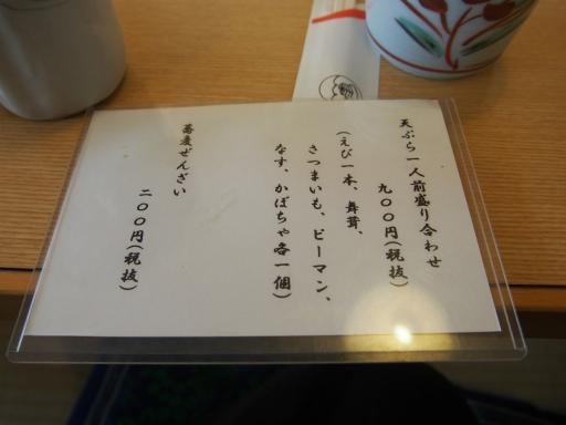 20191026・日光旅行4-05・中