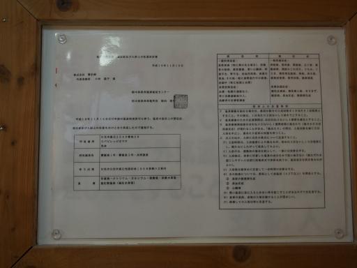 20191027・日光旅行5-13・中